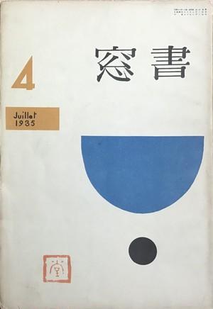 書窓 1巻4号  Shoso, Vol. 1, No. 4