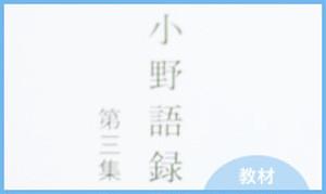 小野語録 第三集