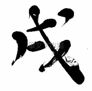 筆文字design 戌