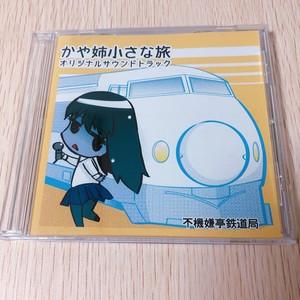 「かや姉小さな旅 オリジナルサウンドトラック」