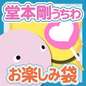 KinKi Kids堂本剛さん うちわ おたのしみ袋