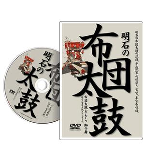 DVD明石の布団太鼓ー布団太鼓・だんじり・獅子舞ー