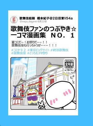 歌舞伎ファンのつぶやき☆一コマ漫画集 NO.1