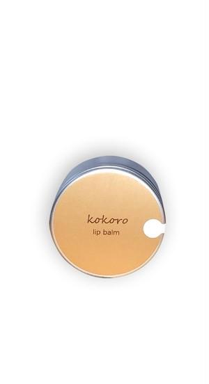 kokoro基礎化粧品シリーズ KOKOROリップバーム