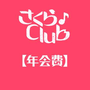 野川さくら公式FC「さくら♪Club」【年会費】