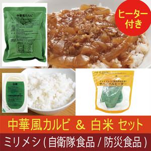 中華風カルビ & 白米 セット(ヒーター付)