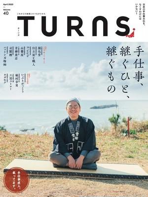 TURNS Vol.40 2020 [4月]手仕事、継ぐひと、継ぐもの-日本の手仕事文化を、なくすわけにはいかない!-