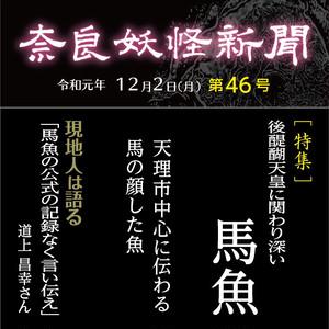 電子新聞「奈良妖怪新聞 第46号」【 クレジットカード払い 】