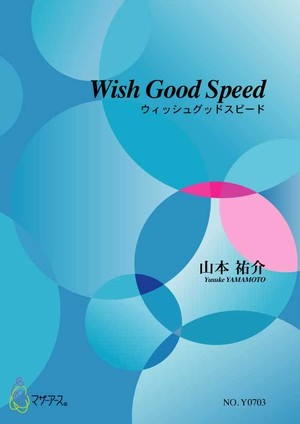 Y0703 Wish Good Speed(6 or 7 Percussion(include Marimba)/Y. YAMAMOTO /Full Score)