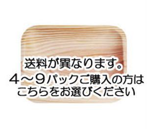 和器(角皿 中10枚入り)(4パック以上ご購入の方)