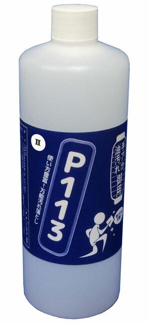 P113-II(500ml入り)詰替え用