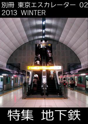 別冊東京エスカレーター 02 「特集 地下鉄」