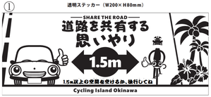 Share the road ステッカー 1枚 透明黒インク