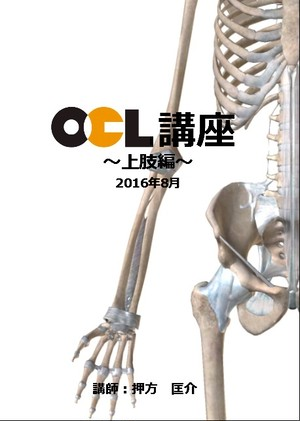 OCL講座【上肢編】2枚組