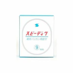 スピーディック SP-3 替刃 【9mm】