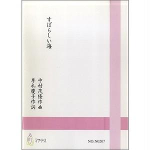 N0207 Subarashii Umi(Mezzo soprano and Piano/S. NAKAMURA /Full Score)
