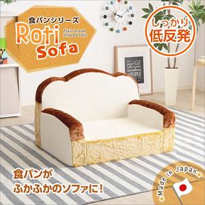 食パンシリーズ(日本製)【Roti-ロティ-】低反発かわいい食パンソファ キッズ 子ども おもちゃ おしゃれ 可愛い 室内遊び おうち遊び おうち時間 SH-07-ROT-SF