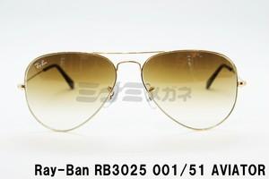 【正規取扱店】Ray-Ban(レイバン) RB3025 001/51 58サイズ AVIATOR アビエーター ティアドロップ