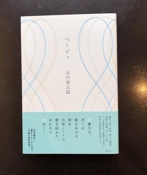 『ベージュ』(谷川俊太郎)
