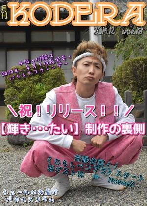 月刊KODERA2020年1月号 「働き・・・たい」カレンダー付き