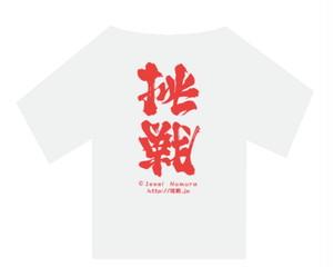 挑戦⇄勝利Tシャツ(白地、赤色)