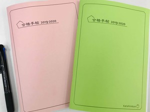2021年受験用合格手帖(郵送版)