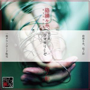 1曲DL:絡繰ル糸、焔の影 第壱曲 ヴォカリーゼ