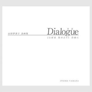 山田伊津子詩画集 日本語版 Dialogue by Itsuko Yamada(Japanese)