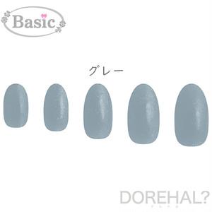 DOREHAL Basic B021 グレー ドレハル 定形外で送料無料(日時指定不可) 貼るだけ簡単ネイルシール ジェルネイル風 貼るネイル ネイルラップ マニキュアシール