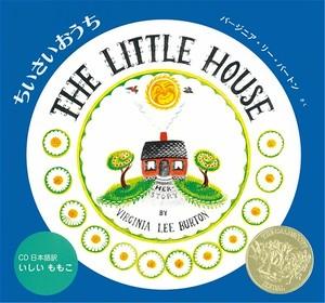 ちいさいおうち THE LITTLE HOUSE バージニア・リー・バート 英語絵本 英語日本語CD付き