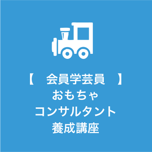 64期【会員学芸員】おもちゃコンサルタント養成講座