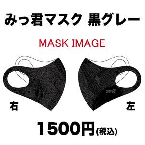 みっ君マスク 黒グレー