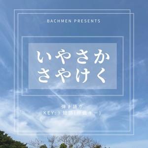 「いやさかさやけく」カラオケ音源(ピアノ伴奏のみ) バッハメンver.