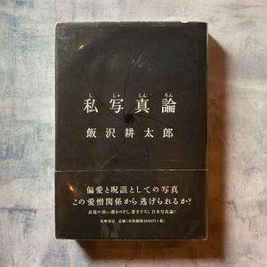 【古本】私写真論  | 飯沢耕太郎