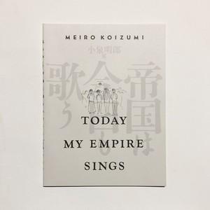 小泉明郎 パンフレット「帝国は今日も歌う」