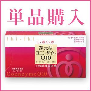還元型コエンザイムQ10(単品購入)