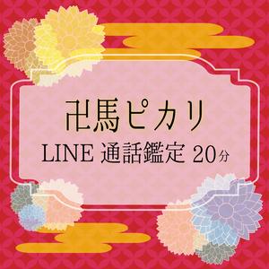 【卍馬ピカリ】LINE通話鑑定【20分】