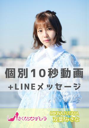 【Vol.80】S 双葉みきな(さくらシンデレラ)/個別10秒動画+LINEメッセージ