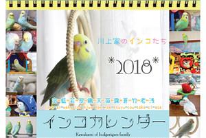 インコカレンダー2018