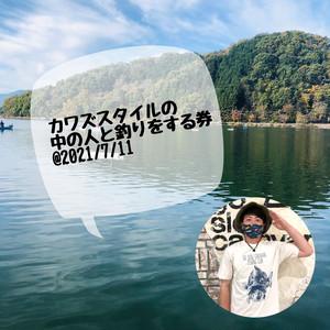 カワズスタイルの中の人と釣りをする券@2021/7/11