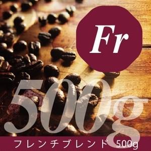 珈琲豆 500g フレンチブレンド