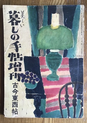 古今東西帖 美しい暮しの手帖増刊  Ancient and Modern Times Magazine: Beautiful Living Guide to Japan, extra issue