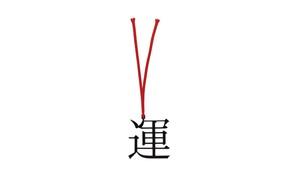 活字ブックマーカー(運)