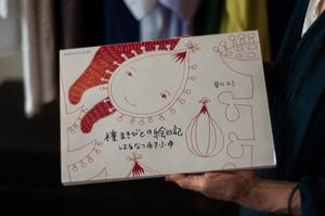 早川ユミ 「種まきびとの絵日記 はるなつあきふゆ」(書籍)