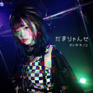 6th single『だまりゃんせ』盤面ver