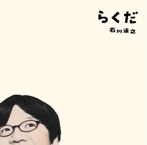 CDアルバム「らくだ」