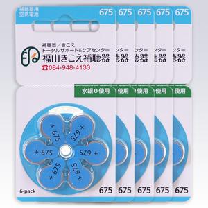 5パック 補聴器専用空気電池(青色PR675)