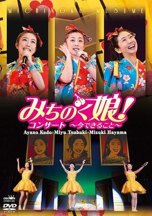 『みちのく娘!コンサート~今できること』みちのく娘!DVD