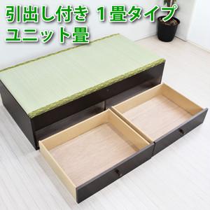 高床式ユニット畳(1畳引出し付)低ホルムアルデヒド・日本製
