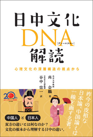 日中文化DNA解読